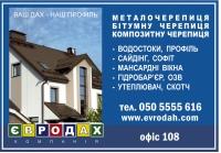 ЕВРОДАХ Кропивницкий