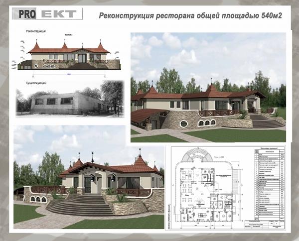 Проектирование домов, отелей по индивидуальным проектам
