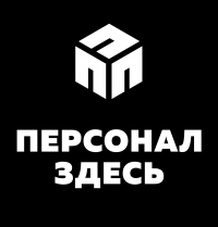 ПЕРСОНАЛ ЗДЕСЬ