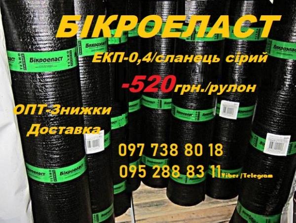 Еврорубероид Бикроэласт ЭКП 4,0 (10м) сланец серый, Технониколь