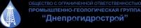 ООО ПГГ Днепрогидрострой