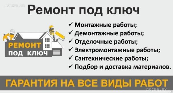 Сотрудничество с строительными фирмами,прорабами на взаимовыгодных условиях